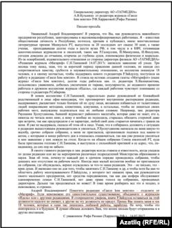 """Письмо Рифы Рахман на имя генерального директора АО """"Татмедиа"""" Андрея Кузьмина"""