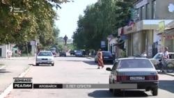 Іловайськ 2019. Життя в «ДНР». Ексклюзив
