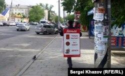 Привычная для Тольятти картина – предложение быстрых денег