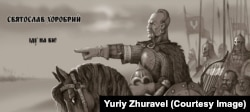 Святослав Хоробрий, Великий князь Київський (945–972). Малюнок художника Юрія Журавля