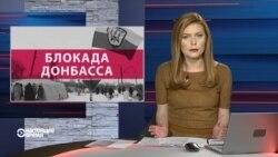 Гибридная блокада: почему официальный Киев и сепаратисты требуют разблокировать Донбасс