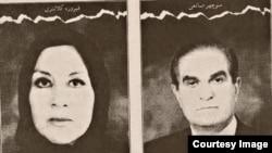 منوچهر صانعی و همسرش فیروزه کلانتری.