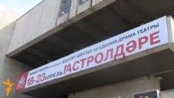 Казанга Гафури театры килә