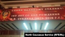 День рождения Сталина во Владикавказе