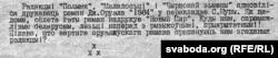 Паведамленьне ў бюлетэні «Кантроль» № 2 (Таварыства маладых літаратараў «Тутэйшыя»), 1989
