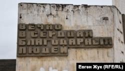 Надпись у обелиска «Городу-герою Севастополю»
