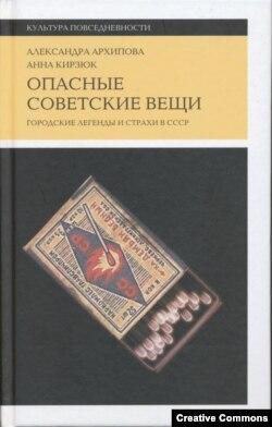 Опасные советские вещи. Обложка книги