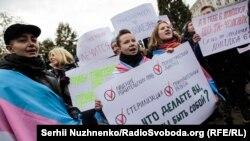 Право на дію | Трансгендери в Україні