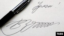 Підпис президента Росії Володимира Путіна (ілюстрація)