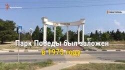 Прогулка по парку Победы в Севастополе (видео)