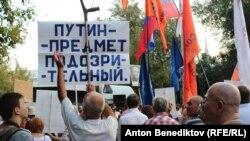 """""""День свободы"""" у Белого дома в Москве"""