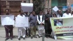پاکستان بشري حقوقو کمیشن په انتخاباتو کې د ولس ژغورنه غوښتې