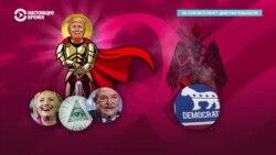 Радикальные сторонники Трампа – кто они