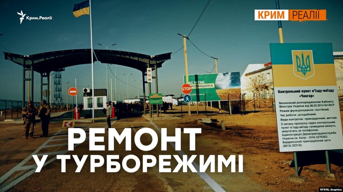 «Турборежим» на границе с Крымом: как работают обновленные пункты пропуска