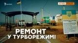 «Турборежим» на кордоні з Кримом: як працюють оновлені пункти пропуску