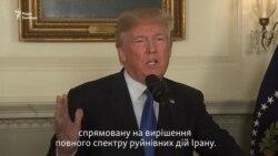 Трамп про нову стратегію щодо Ірану (відео)