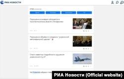 Новини про створення єдиної Української помісної церкви на російському сайті РИА Новости