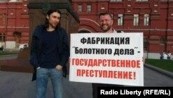 """Пикеты в поддержку обвиняемых по """"Болотному делу"""""""