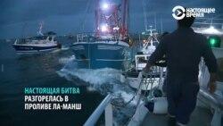 Гребешковые войны: рыбаки из Франции и Англии сошлись в схватке в Ла-Манше