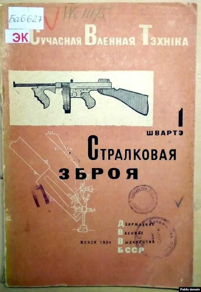 """Вокладка кнігі Швартэ """"Стралковая зброя"""", 1934 год, у перакладзе Міхася Зарэцкага"""