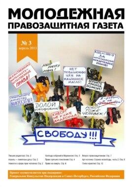 «Скрыто призывающая» к насильственному изменению основ конституционного строя и нарушению целостности Российской Федерации обложка номера «Молодежной правозащитной газеты» за апрель 2013 г.