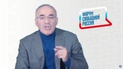 Гарри Каспаров о форуме Свободной России