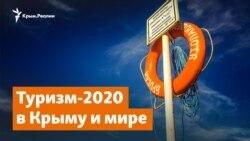 Туризм-2020 в Крыму и мире | Дневное ток-шоу