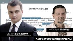 Народні депутати від БПП Сергій Березенко та Олександр Бригинець