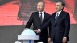 Азия: Путин и Мирзияев подписали 800 соглашений на $27 млрд
