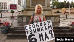 """Дарья Полюдова участвует в акции в поддержку фигурантов """"Болотного дела"""""""
