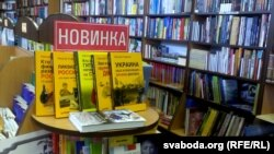Кнігі Старыкава на пачэсным месцы ў віцебскай кнігарні
