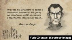 Василь Стус очима художника Юрія Журавля