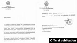 Писмото замолница од премиерот Зоран Заев до Севселенскиот патријарх Вартоломеј