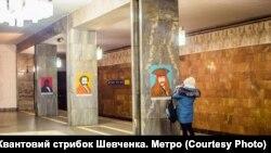 Присвячена Тарасу Шевченку виставка в київському метро, 10 лютого 2019 року