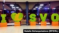 """В аэропорту Шереметьево. В разгар """"чемоданного кризиса"""" не многие пассажиры готовы признаться ему в любви"""