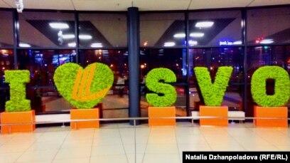 """В аэропорту Шереметьево. В разгар """"чемоданного кризиса"""" немногие пассажирв готовы признаться ему в любви"""