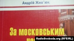 Меценатом книги «За московським часом» виступила Рівненська міськрада