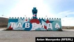 Арт-объекты на территории форума «Таврида»