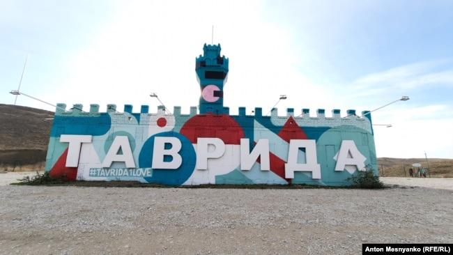 "Арт-объекты на территории форума ""Таврида"""