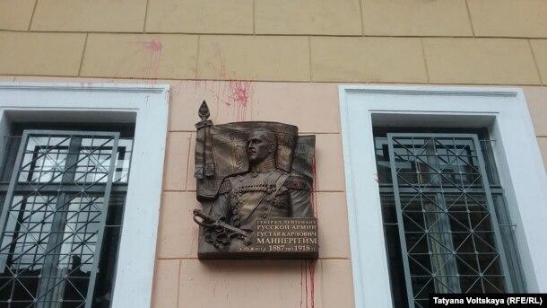 Мемориальная доска маршалу Маннергейму