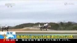 Кытай аскер-аба күчтөрүнүн Түштүк-Кытай деңизиндеи машыгуусу