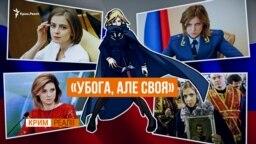 Плани Москви на Поклонську | Крим.Реалії ТБ
