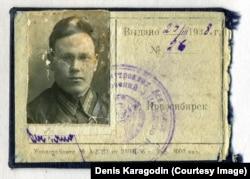 Денису Карагодину удалось разыскать удостоверение Николая Зырянова, одного из тех, кто виновен в убийстве его прадеда