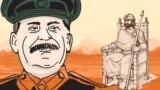 Два персонажа традиционного нарратива русской истории – князь Владимир и Иосиф Сталин – на фоне марсианского пейзажа. Коллаж