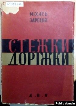Вокладка ўкраінскага перакладу раману «Сьцежкі-дарожкі». 1930 год