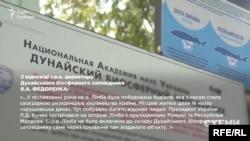 Із відповіді очільника Дунайського біосферного заповідника Василя Федоренка «Схемам»