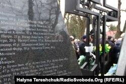 Імена загиблих викарбовані на плиті