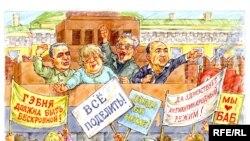 """Игорь Гончарук """"Антинародный режим пал"""", акварель, предположительно, первая половина XXI века"""