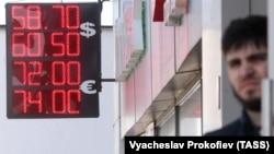Курс евро и доллара в пункте обмена валют в Москве. 9 апреля 2018 года