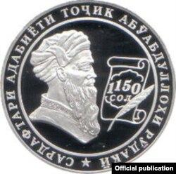 Рудакинин 1150 жылдыгына арналып, Тажикстанда чыгарылган күмүш 5 сомони. 2008-жыл.